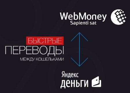 Как перевести между WebMoney и Яндекс.Деньги