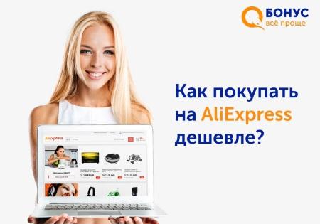 QIWI возвращает деньги за покупки на AliExpress