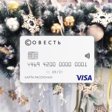 """Новогодние акции карты рассрочки """"Совесть"""""""