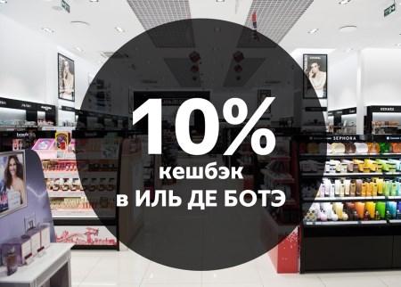 """""""Совесть"""" возвращает 10% за покупки в ИльДеБотэ"""