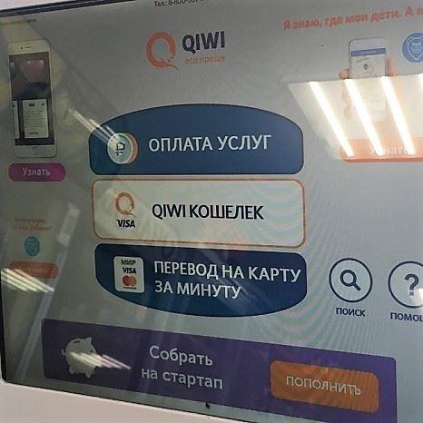 Visa QIWI Wallet переименован в QIWI Кошелек
