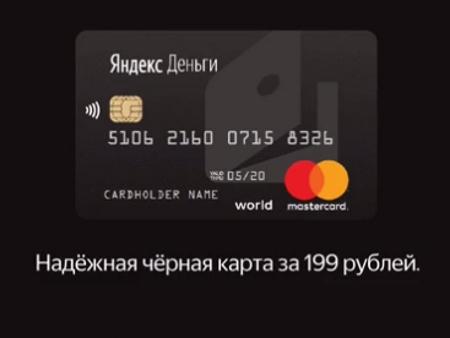 За что любят карту Яндекс.Деньги