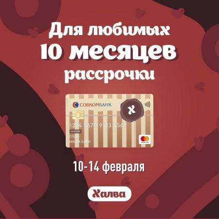 """10 месяцев рассрочки от карты """"Халва"""""""