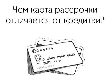 """Чем """"Совесть"""" отличается от кредитных карт?"""