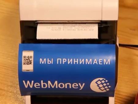 Расчет с WebMoney на онлайн-кассах Эвотор