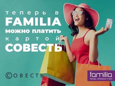 Familia - новый партнер карты «Совесть»