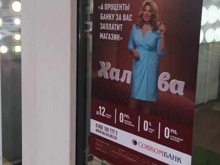 """""""Халва"""" разрешила обналичивать и переводить кредитные средства"""