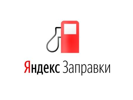 Как получить кэшбэк на Яндекс.Заправках