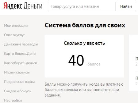 Что такое баллы в Яндекс.Деньги