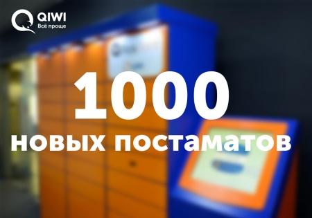 1000 постаматов QIWI и PickPoint
