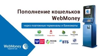 Пополнение WebMoney в банкоматах и терминалах