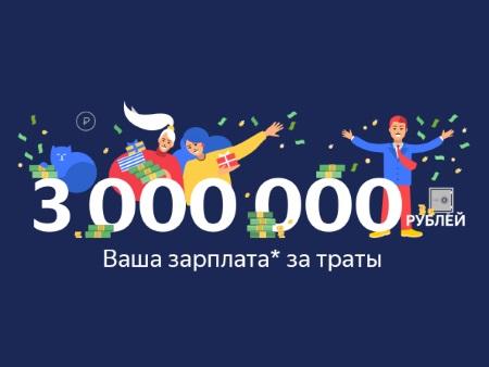 Яндекс раздает деньги