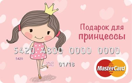 Зачем банковская карта ребенку?