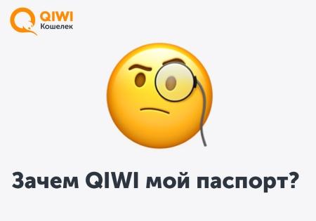 Зачем QIWI мой паспорт?