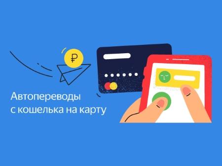 Автоперевод из Яндекс.Кошелька на любую карту