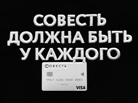 Оплачивайте покупки картой беспроцентной рассрочки Совесть