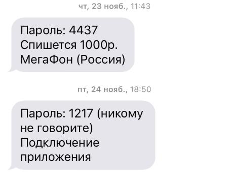 Подтверждение платежей по SMS