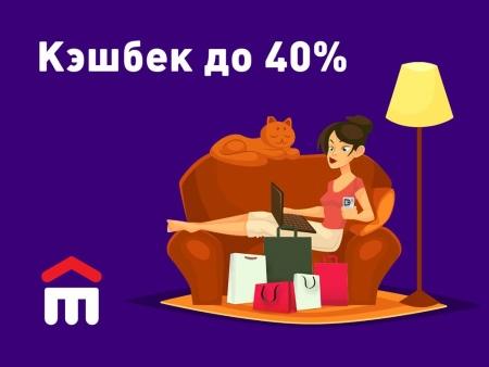 Cashback за покупки в интернете