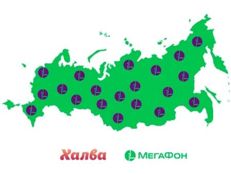 МегаФон - новый партнер карты Халва