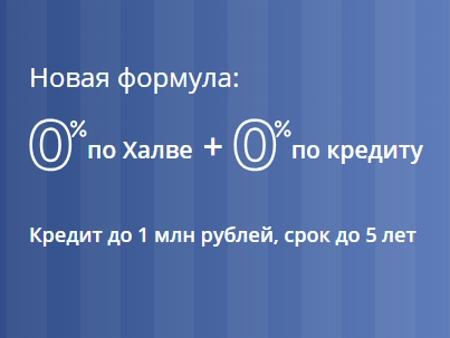 Совкомбанк обнуляет проценты!