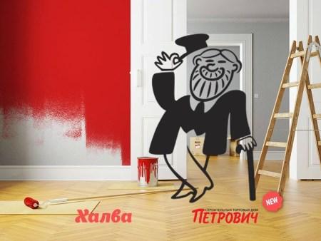 """""""Петрович"""" - партнер карты Халва"""