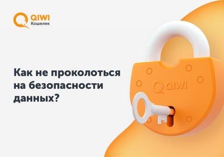Безопасность данных в QIWI Кошельке