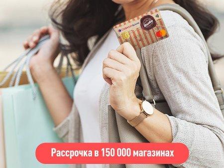 У «Халвы» 150 000 магазинов-партнеров
