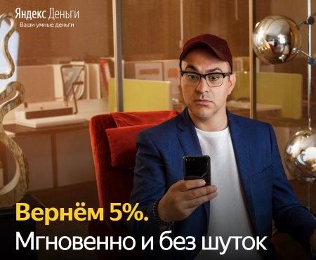 Мгновенный кэшбэк от Яндекс.Денег