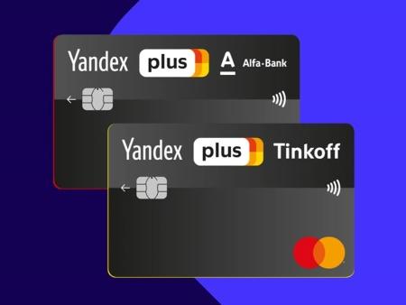 Что такое карта Яндекс.Плюс?