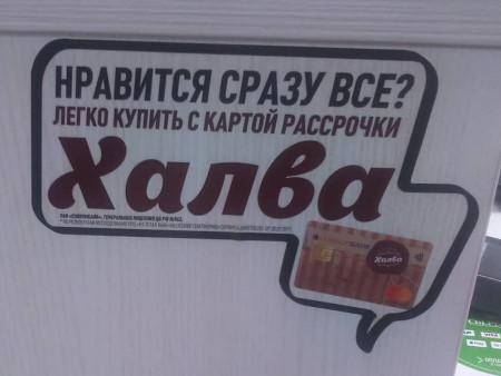 Российские карты рассрочки