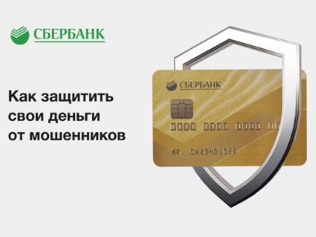 Схемы обмана клиентов банков