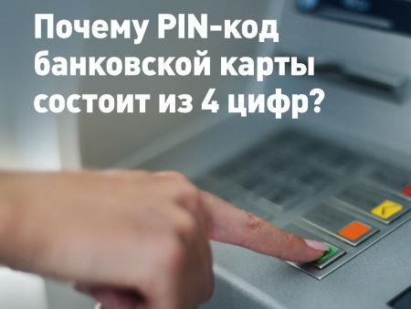 Про PIN-код