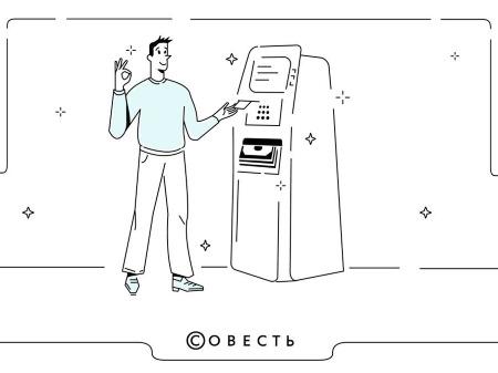 """Что такое опция """"Банкомат"""" у карты Совесть?"""