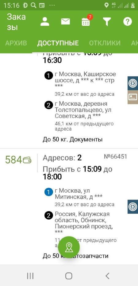 Заработок водителя Достависты 584р. за заказ из Митино в Обнинск километражом более 100км в одну сторону