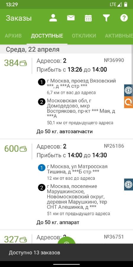 Заработок водителя Достависты 384р. за заказ из Текстильщиков в Домодедово километражом более 50км в одну сторону