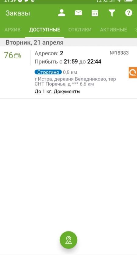 Пример заказа Dostavista из Строгино в Истру. И опять заработок курьера целые 76 рублей!