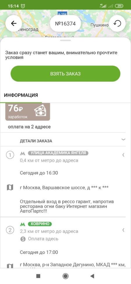 Пример заказа Dostavista через всю Москву за 76 рублей