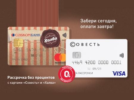 Преимущества карт рассрочки перед кредитками