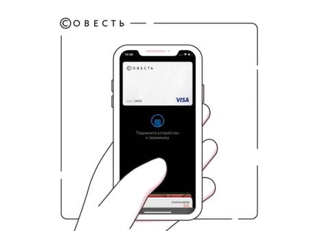Привязка карты Совесть к Apple Pay