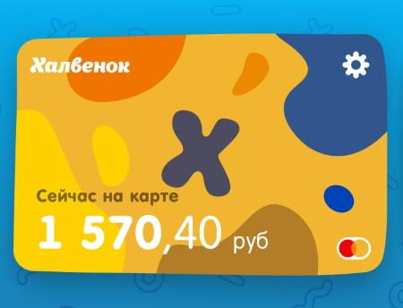Халвенок - первая банковская карта в жизни