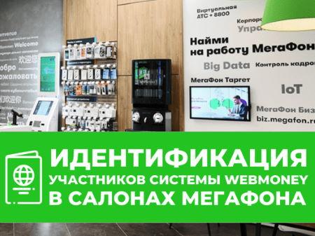 Идентификация WebMoney в салонах МегаФона
