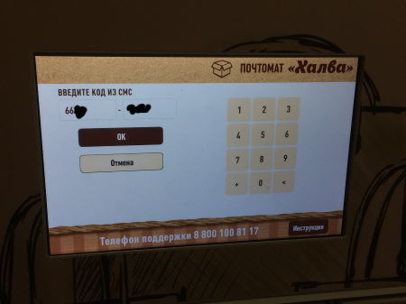 Указываем секретный код для получения заказа