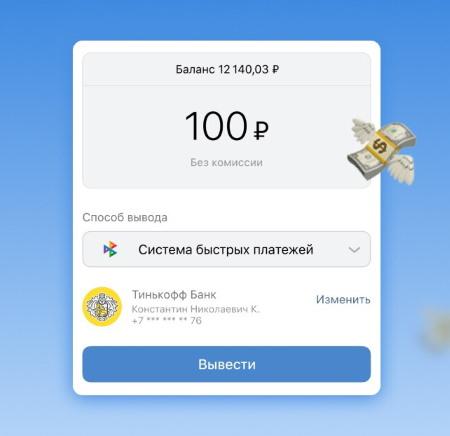 VK Pay подключился к Системе быстрых платежей