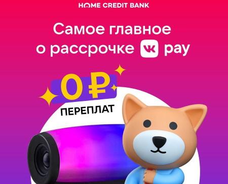 Как работает рассрочка Банка Хоум Кредит и VK Pay?