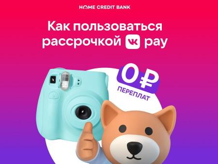 Как пользоваться рассрочкой VK Pay?