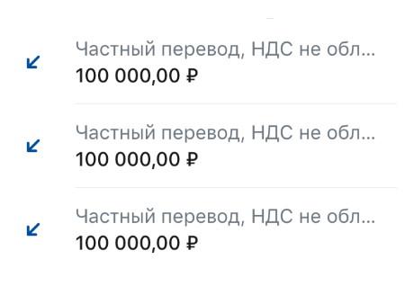 Недавно на мой счет в банке ВТБ поступили денежные средства от неизвестного отправителя - три платежа по 100 тысяч рублей, всего 300 тысяч