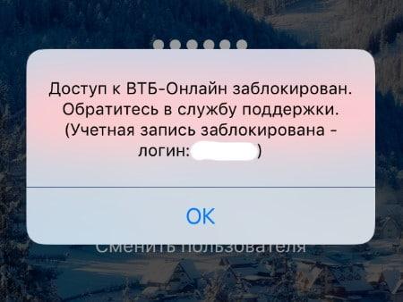 Доступ в онлайн-банк был заблокирован