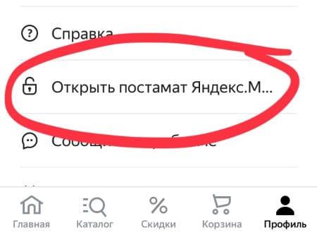 Открыть постамат Яндекс.Маркета