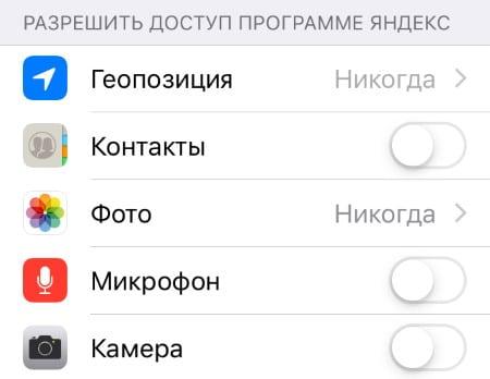 Как Яндекс слушает вас через смартфон