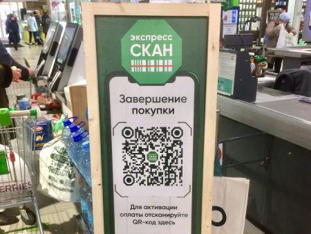 Когда выбраны все необходимые товары для их оплаты отсканируйте QR-код «Финиш»